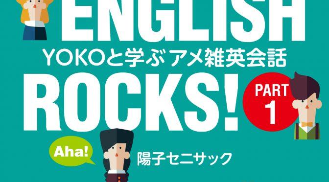iTunesで英会話教材 English Rock!Part1~Part10発売中!実際に使われる英会話