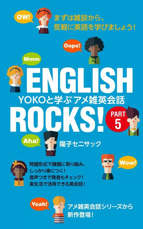 iTunesで発売中!英会話教材 English Rocks!