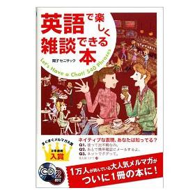 英語で楽しく雑談できる本(CD付)!!